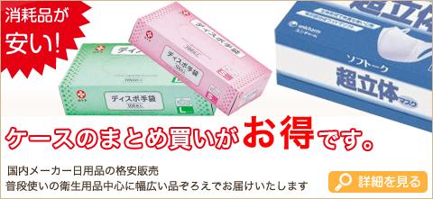 普段使いの衛生用品中心に幅広い品ぞろえでお届けいたします 消耗品が安い!